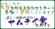 samurai_annai02.jpg