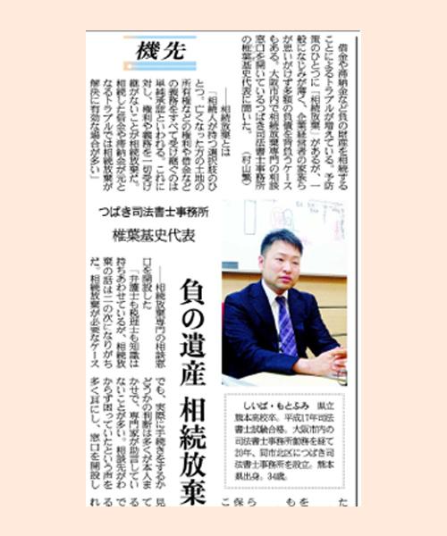 2013年6月25日の産経新聞者様の取材記事