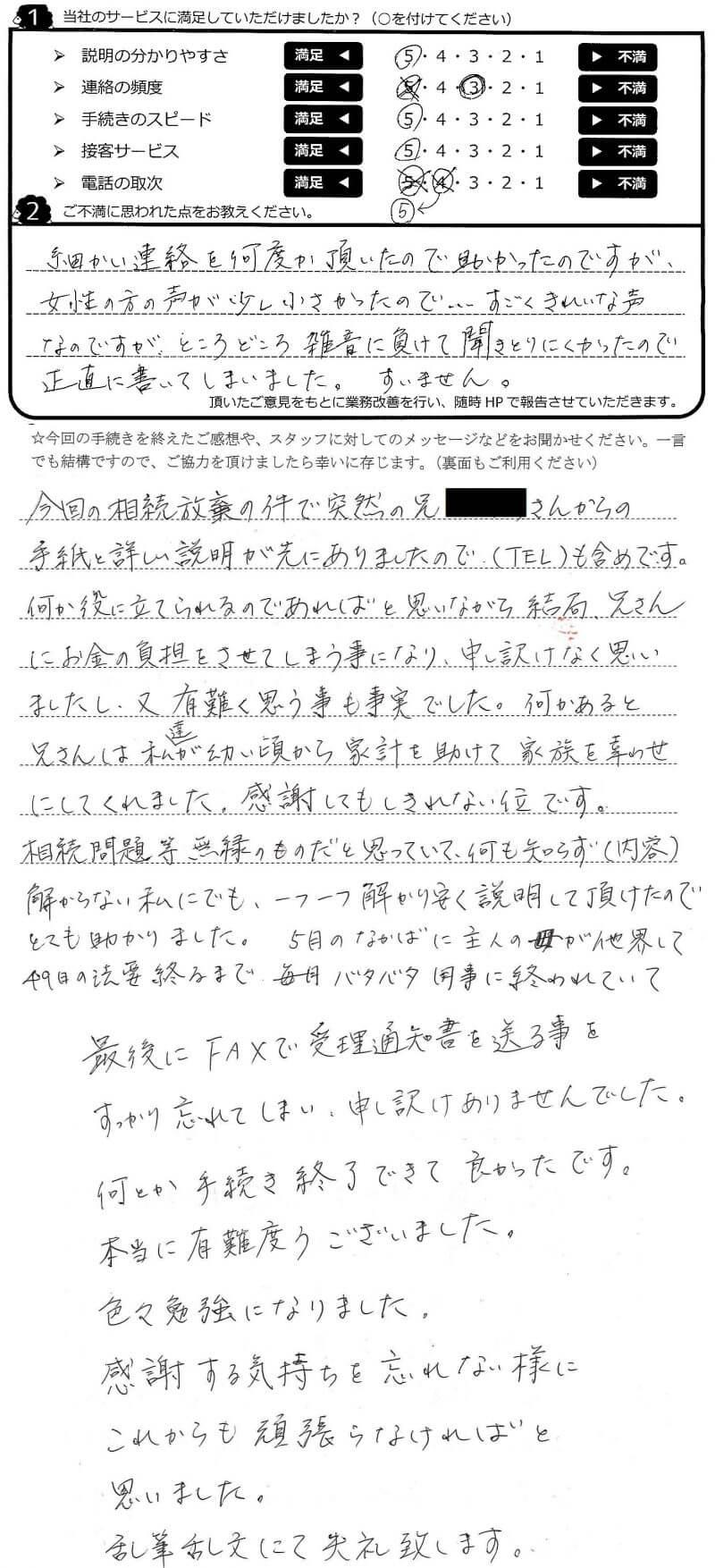 相続問題など無縁と思っていたのに…突然届いた兄からの手紙