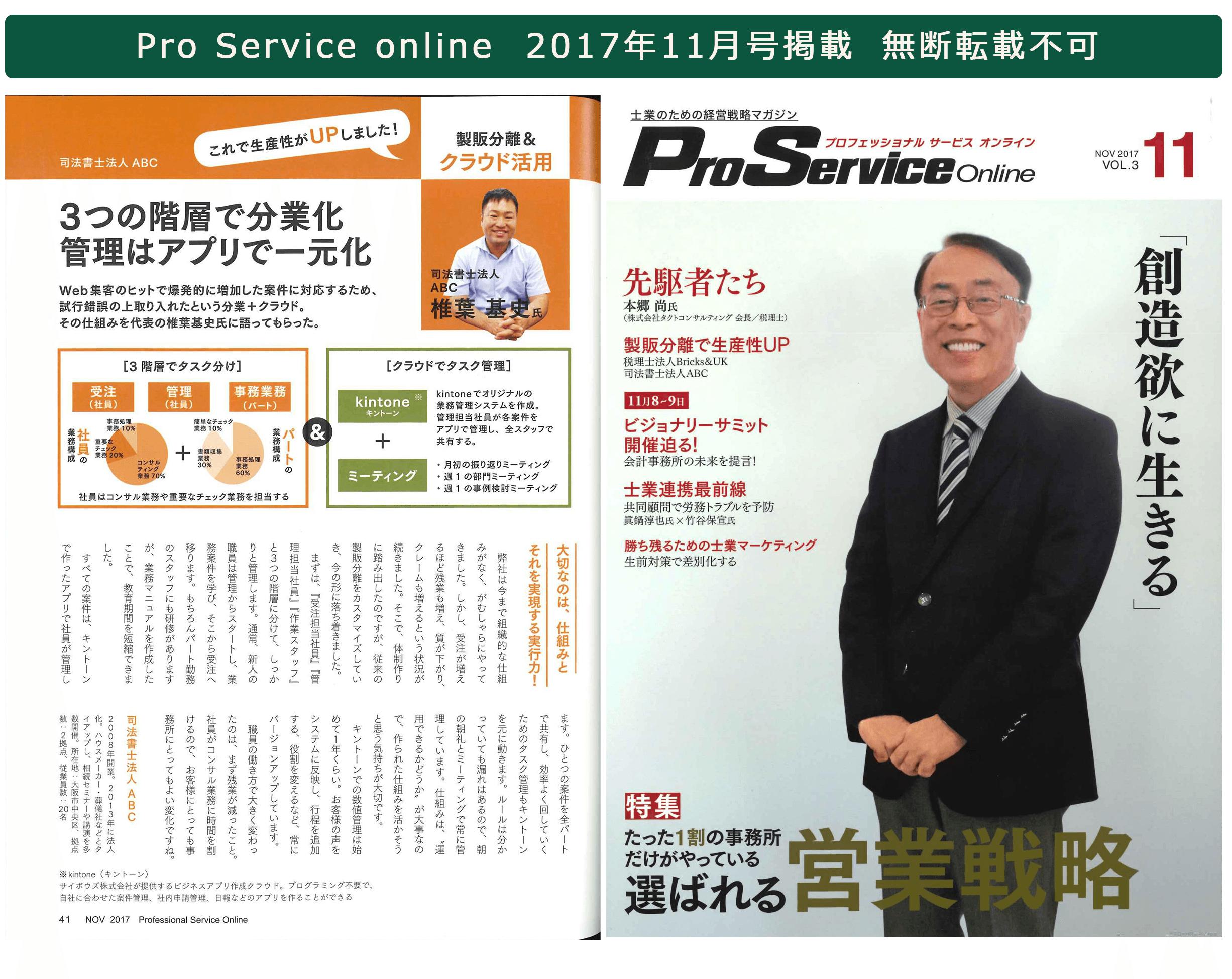 """""""プロサービスオンライン"""""""